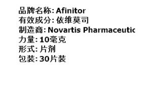 Afinitor Everolimus 10 mg Tablets Novartis Wholesale Price India Supply