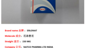 Erlonat Erlotinib 150 mg Tablet Natco Dealer India Wholesale Price India Supply
