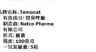 Temonat Temozolomide Capsules Supplier Wholesale Price India Supply
